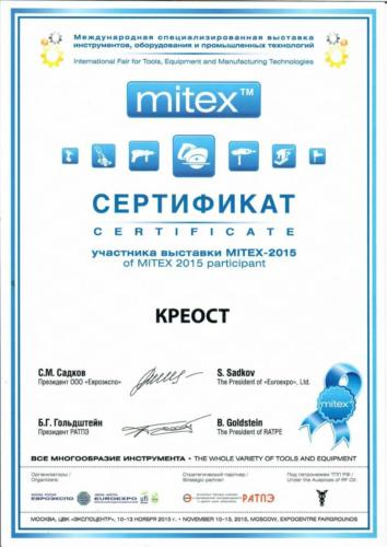 MITEX_2015