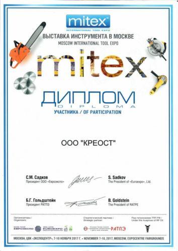 MITEX_2017